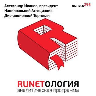 Аудиокнига Александр Иванов, президент Национальной Ассоциации Дистанционной Торговли