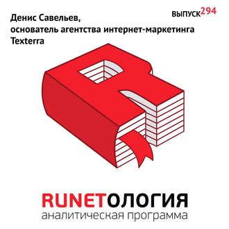 Аудиокнига Денис Савельев, основатель агентства интернет-маркетинга Texterra