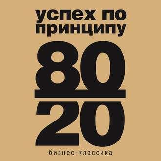 Аудиокнига Принцип 80/20