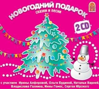 Аудиокнига Новогодний подарок. Сказки и песни