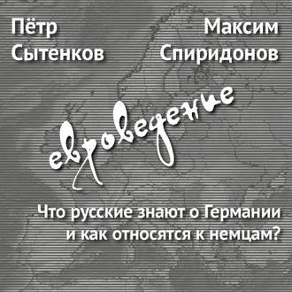 Аудиокнига Что русские знают оГермании икак относятся кнемцам?