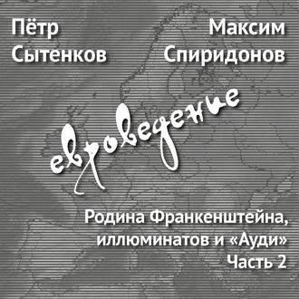 Аудиокнига Родина Франкенштейна, иллюминатов и«Ауди». Часть2