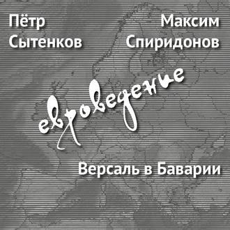 Аудиокнига Версаль вБаварии
