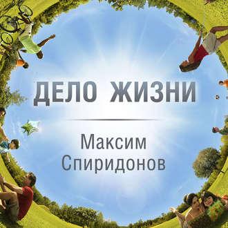 Аудиокнига Вгостях уток-шоу «Дело жизни» DJFeel исантехник Александр Шлеев