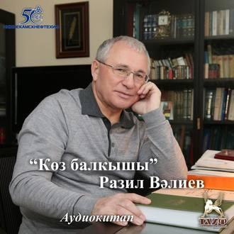 Аудиокнига Көз балкышы (стихи на татарском языке)