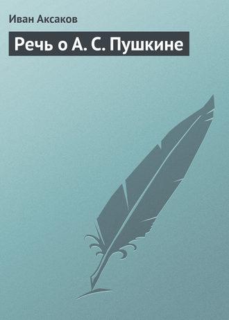 Купить Речь о А. С. Пушкине