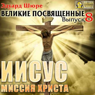 Аудиокнига Иисус. Миссия Христа. Выпуск 8