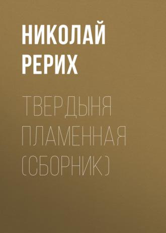 Аудиокнига Твердыня пламенная (сборник)