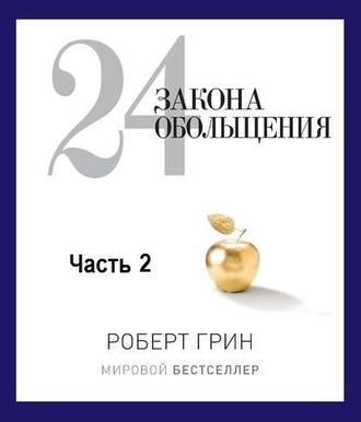 Аудиокнига 24 закона обольщения. Часть 2. Процесс обольщения