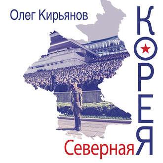 Аудиокнига Северная Корея