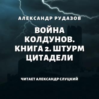 Аудиокнига Война колдунов. Книга 2. Штурм цитадели