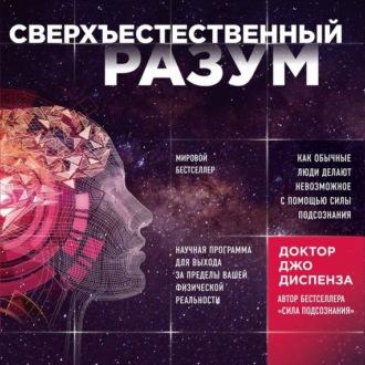 Аудиокнига Сверхъестественный разум. Как обычные люди делают невозможное с помощью силы подсознания