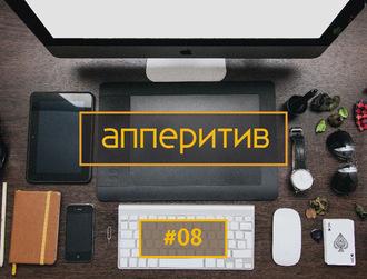 Аудиокнига Мобильная разработка с AppTractor #08
