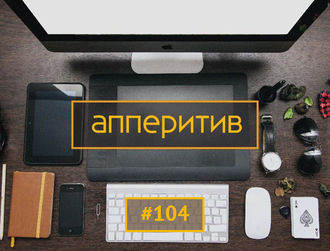Аудиокнига Спец. выпуск Google Launchpad: Anews