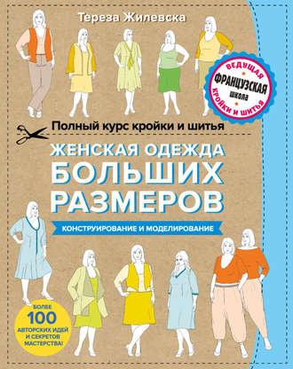 Купить Полный курс кройки и шитья. Женская одежда больших размеров. Конструирование и моделирование