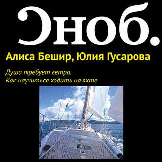 Аудиокнига Душа требует ветра. Как научиться ходить на яхте