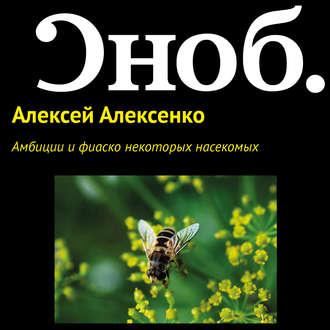 Аудиокнига Амбиции и фиаско некоторых насекомых