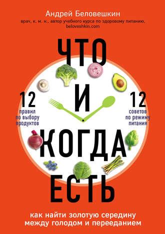Купить Что и когда есть. Как найти золотую середину между голодом и перееданием