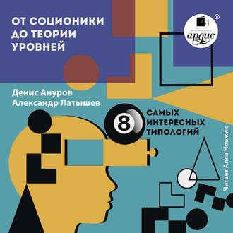 Аудиокнига От соционики до теории уровней: восемь самых интересных типологий