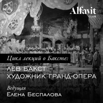 Аудиокнига Бакст – художник Гранд-опера