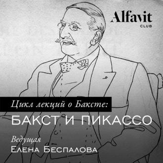 Аудиокнига Бакст и Пикассо