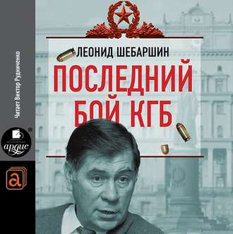Аудиокнига Последний бой КГБ