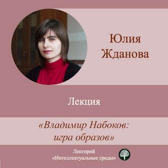 Аудиокнига Лекция «Владимир Набоков: игра образов»