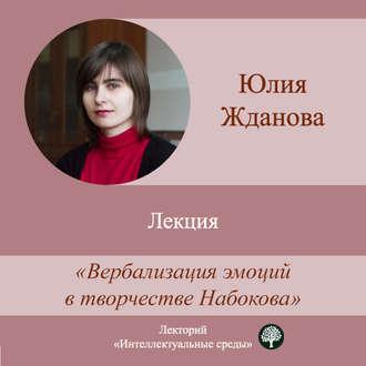 Аудиокнига Лекция «Вербализация эмоций в творчестве Набокова»