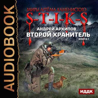 Аудиокнига Миры Артёма Каменистого. S-T-I-K-S. Второй Хранитель. Книга 1