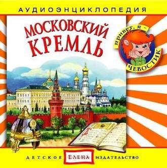 Аудиокнига Московский Кремль