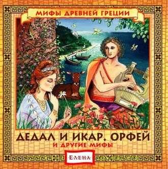 Аудиокнига Дедал и Икар. Орфей (и другие мифы)