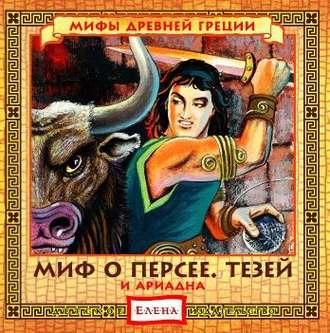 Аудиокнига Миф о Персее. Тезей и Ариадна