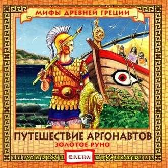 Аудиокнига Путешествие аргонавтов. Золотое руно