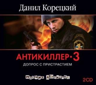 Аудиокнига Антикиллер-3: Допрос с пристрастием