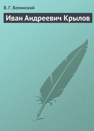 Купить Иван Андреевич Крылов