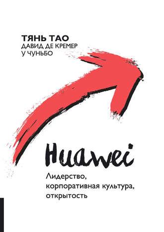 Аудиокнига Huawei. Лидерство, корпоративная культура, открытость