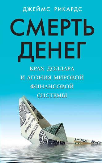 Аудиокнига Смерть денег. Крах доллара и агония мировой финансовой системы