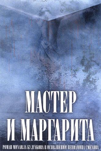 Аудиокнига Мастер и Маргарита (в сокращении)