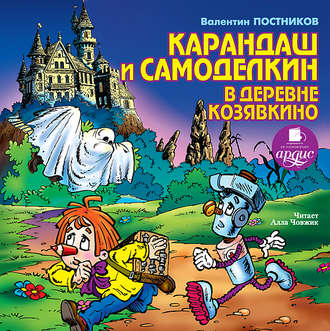 Аудиокнига Карандаш и Самоделкин в деревне Козявкино