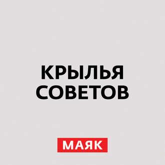 Аудиокнига Отечественные летчики-испытатели