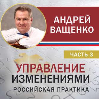 Аудиокнига Управление изменениями. Российская практика. Часть 3