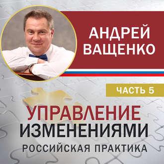 Аудиокнига Управление изменениями. Российская практика. Часть 5