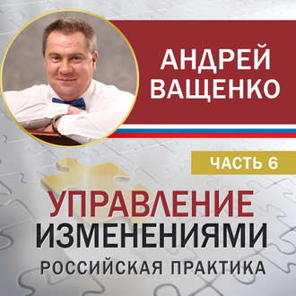 Аудиокнига Управление изменениями. Российская практика. Часть 6