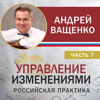 Аудиокнига Управление изменениями. Российская практика. Часть 7