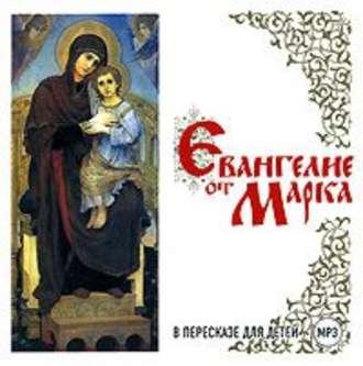 Аудиокнига Евангелие от Марка в пересказе для детей