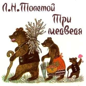 Аудиокнига Три медведя
