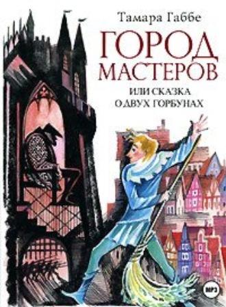 Аудиокнига Город мастеров (спектакль)
