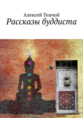 Купить Рассказы буддийского монаха. Будь готов изменить свои цели, но никогда не изменяй свои ценности