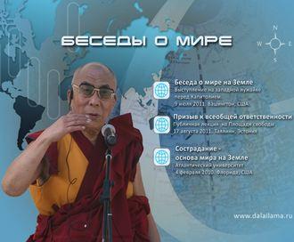 Аудиокнига Сострадание – основа мира на Земле