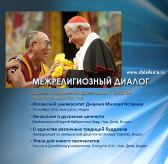 Аудиокнига Далай-лама в исламском университете